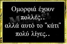 Greek Quotes, Sayings, Georgia, Angel, Frases, Greek, Lyrics, Quotations, Idioms