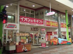 """Jusco in the ginza in Sasebo, it's a """"hyperstore"""" or general store like Walmart."""