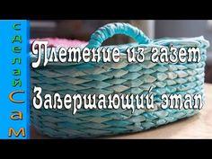 Плетение корзин из газет #5 Завершающий этап. - YouTube