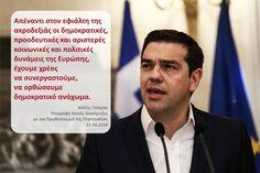 Alexis Tsipras (@atsipras)   Twitter