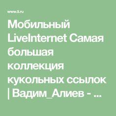 Мобильный LiveInternet Самая большая коллекция кукольных ссылок | Вадим_Алиев - Дневник Вадим_Алиев |