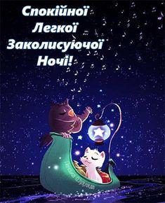 Good Night, Wish, Cinderella, Disney Characters, Fictional Characters, Happy Birthday, Snoopy, Disney Princess, Words