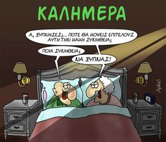 Funny Greek Quotes, Funny Quotes, Funny Cartoons, Jokes, Cursed Images, Bauhaus, Videos, Humor, Chistes