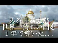 海外の反応 外国人感動!!「日本人は裏切らなかった 」世界一貧しい国を一年で国を変え導いた日本人が凄い!!ブルネイが日本人を尊敬し親日になった感動実話【世界と日本感動CH】
