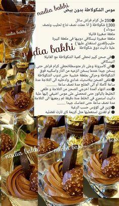 Mousse au chocolat Arabic Dessert, Arabic Sweets, Arabic Food, Sweets Recipes, Cake Recipes, Cooking Recipes, Plats Ramadan, Ramadan Desserts, Lebanese Desserts