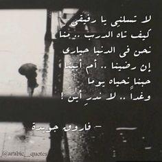 Poem by farouk jwaidah/ فاروق جويدة From instagram: @arabic__quotes