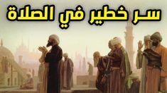 سر خطير في الصلاة ونحن غافلين عنه - YouTube Organisation, Islam, Organization, Organizing Tips, Organizations, Getting Organized, Organize