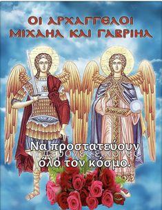 Angel Quotes, Name Day, Byzantine Icons, Facebook Humor, Orthodox Icons, Religious Art, Kai, Christianity, Prayers