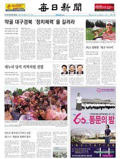 2013년 5월 20일 월요일 매일신문 1면
