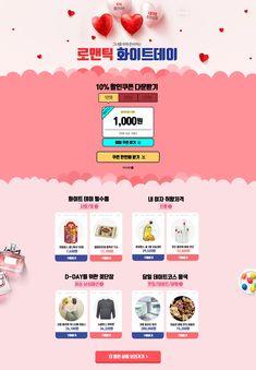#2018년3월1주차 #티몬 #로맨틱 화이트데이 ticketmonster.co.kr