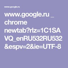 www.google.ru _ chrome newtab?rlz=1C1SAVQ_enRU532RU532&espv=2&ie=UTF-8