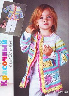 Chaleco colores niña Детский ажурный жакет крючком. Описание, схемы