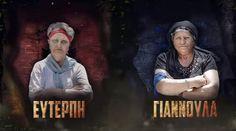Το απόλυτο viral: Κρητικό «Survivor» με... Γιαννούλα εναντίον Ευτέρπης