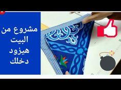 مشروع رمضان 2021 وطريقة تسويقه - YouTube Apron, Aprons
