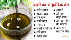 बालों का आयुर्वेदिक तेल - All Ayurvedic Ayurvedic Hair Oil, Ayurvedic Healing, Ayurvedic Remedies, Ayurvedic Medicine, Ayurveda, Healthy Hair Remedies, Home Health Remedies, Natural Health Remedies