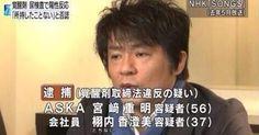 Twitter / ForcastAccident: 【速報】ASKAは役職 ...