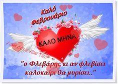 Kalo Mina Mina, Calendar, Calm, Artwork, Quotes, Poster, Beautiful, Bonjour, Greek Language
