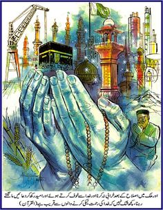 Painting By Aftab Zafar. Quran Say's Sufi, Quran, Places To Visit, Deviantart, Sayings, Painting, Lyrics, Painting Art, Paintings