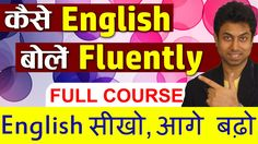 कैसे English बोलें Fluently | How to speak Fluent English? Learn through...