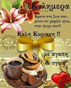 Good Night, Good Morning, Joelle, Greek, Quotes, Nighty Night, Buen Dia, Quotations, Bonjour