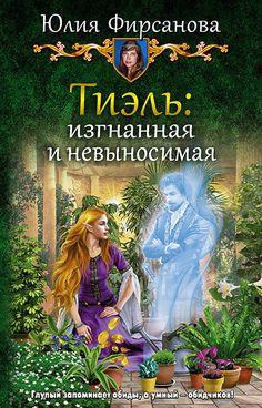 Юлия Фирсанова. ТИЭЛЬ: ИЗГНАННАЯ И НЕВЫНОСИМАЯ