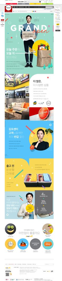 my type of organised mess. Page Layout Design, Web Layout, Site Design, Event Banner, Web Banner, Webpage Layout, Korea Design, Ecommerce, Promotional Design