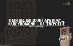 Shared by Find images and videos about quotes, greek quotes and greek on We Heart It - the app to get lost in what you love. Funny Thoughts, Try Not To Laugh, Greek Quotes, Just For Laughs, Funny Moments, True Stories, Favorite Quotes, Quotations, Texts