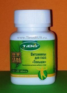 """БАД Витамины для глаз """"Тяньши""""  0,5г. Х 60 таблеток  Рекомендуется в качестве дополнительного источника витаминов B1, B2, A, лютеина, цинка, дубильных веществ. Внимание! Данный продукт не является лекарственным средством."""