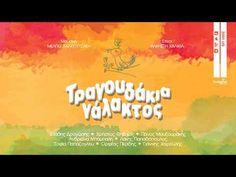 Το γνωστό μας τραγούδι «Αβοκάντο» από το cd «Τραγουδάκια γάλακτος« (του 2008), έρχεται σε μία διαφορετική και άκρως χορευτική ορχηστρική μορφή από το κανάλι μας, για να πλαισιώσει τις καλοκαιρινές και όχι μόνο εκδηλώσεις! Πρόκειται για ένα τραγούδι σε στίχους τηςΆλκηστις Χαλικιάκαι μουσική τηςΜέλπως Χαλκουτσάκη.(Μπορείτε να βρείτε περισσότερες πληροφορίες σχετικά με τον δίσκο στο άρθρο …