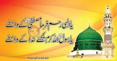 Ya Ilahi Raham Farma Islamic Urdu Poetry