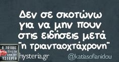 Εκεί έφτασα! Greek Memes, Funny Greek Quotes, Funny Picture Quotes, Funny Photos, Funny Memes, Jokes, True Words, Quote Of The Day, Favorite Quotes