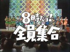 1969年~1985年『8時だョ!全員集合』TBS 出演/ザ・ドリフターズ