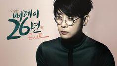 """[V LIVE] 이승환 """"빠데이 26년"""" 콘서트 LIVE"""