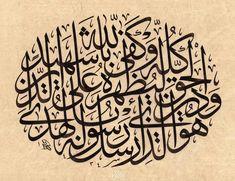 """"""" و هو َ الذىِ أرسَلَ رَسولٓه بالهُدَى و ديِنِِ الحقِ ليُظهِرٓهُ على الدٍين كلّّهِ وكٓفٓى بِالّلهِ شٓهِيداً ."""" - (سورة الفٓتح 48 ، الآية 28 )"""