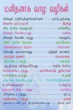 Rajinikanth Quotes, Tamil Motivational Quotes, Tamil Love Quotes, Qoutes, Good Thoughts Quotes, Good Life Quotes, Inspirational Thoughts, Language Quotes, Devotional Quotes