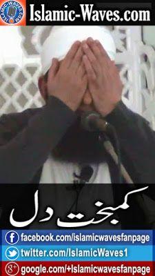 """"""" At Lahore On 15 Jan 2016 Islamic, Waves, Videos, Ocean Waves, Beach Waves, Wave"""