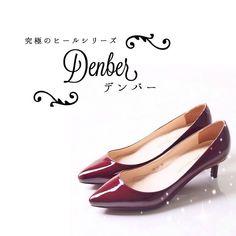 「 【究極のヒールシリーズ】 Denber -デンバー- 流れる様な曲線。浅めの履き口からチラリと覗く、指の割れ目のSexyさ。 まるで女性の身体をイメージしたかの様な 美しいラインのプレーンパンプスです♡ 今回私がオススメするのは、ヒール高4.5cmのボルドー/エナメル『Denber -デンバー- 』。…」