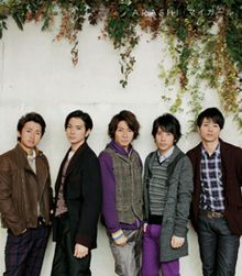 嵐 - マイガール [2009]