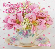 gif koypa me loyloydia Glass Vase, Tea Cups, Gifs, Presents, Cup Of Tea
