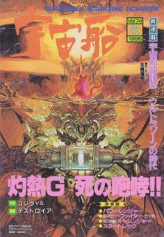 Space Magazine Uchusen featuring Godzilla vs. Destroyah