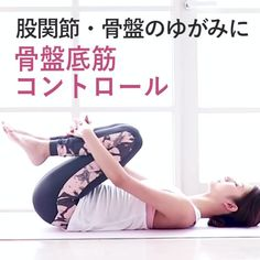 「股関節・骨盤」の記事一覧 | MY BODY MAKE(マイボディメイク) Yoga With Adriene, Muscle Training, Body Shapes, Body Care, Health And Beauty, Health Care, Massage, Health Fitness, Workout