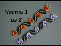 🌻 Beaded bracelet in the technique of Huichol motives. Part 1 of Beadwork. Beaded Bracelets Tutorial, Beaded Bracelet Patterns, Beading Patterns, Beaded Earrings, Beads And Wire, Beading Tutorials, Beaded Flowers, Creations, Jewelry Making