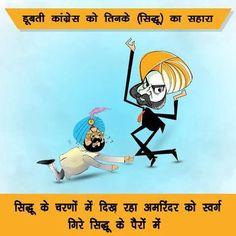Amarinder de reha har rozz 2-3 byan ki kisi tarah Sidhu Congress me aa jaaye..... Usse pata hai mere se khud toh kuch hona nahi ! #AmarinderBegging