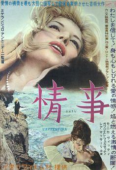 L'Avventura Japanese B2 size movie poster