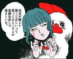 原田ちあき Superflat, Paper Illustration, Weird Art, My Favorite Image, Cool Words, Art Reference, Photo Art, Anime Art, Character Design