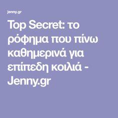 Top Secret: το ρόφημα που πίνω καθημερινά για επίπεδη κοιλιά - Jenny.gr Healthy Beauty, Healthy Life, Top Secret, Home Remedies, Food And Drink, Health Fitness, My Love, Tips, London