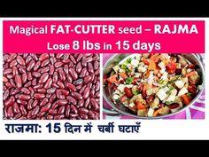 राजमा: 15 दिन में 8 lbs चर्बी घटाएँ | Lose 8 lbs in 15 days | Magical FAT-CUTTER seed – RAJMA | - YouTube