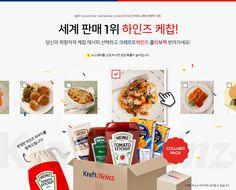 #하인즈 #크래프트하인즈 #하인즈케찹 #Kraft_Heinz