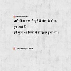 Mixed Feelings Quotes, Mood Quotes, Life Quotes, Poetry Quotes, Urdu Poetry, Hindi Quotes Images, Qoutes About Love, Gulzar Quotes, Heartbroken Quotes