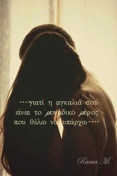 Πολύ καλό αυτό είναι όλο το νόημα Poem Quotes, Movie Quotes, Qoutes, Life Quotes, Just Love, True Love, Feeling Loved Quotes, Philosophy Quotes, Different Quotes